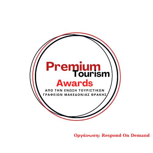 Premium Tourism Awards από την Ένωση Τουριστικών Γραφείων Μακεδονίας – Θράκης