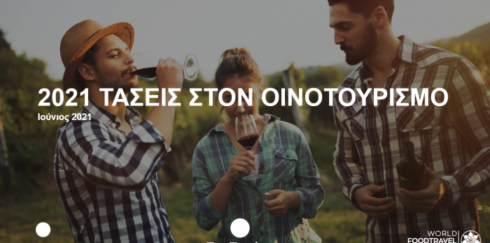 2021 Wine Tourism Trends Ελληνική Έκδοση